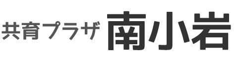 共育プラザ南小岩 | 江戸川区